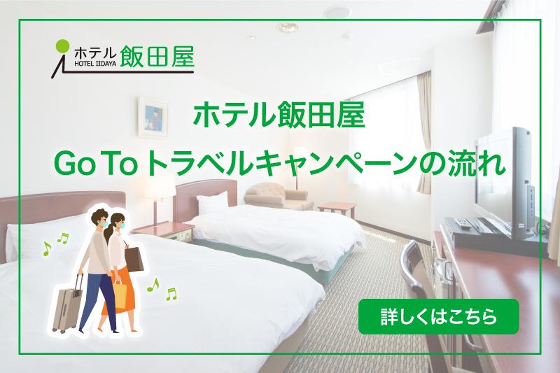 Go To Travelキャンペーンの流れ
