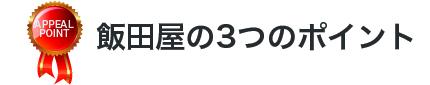 飯田屋の3つのポイント