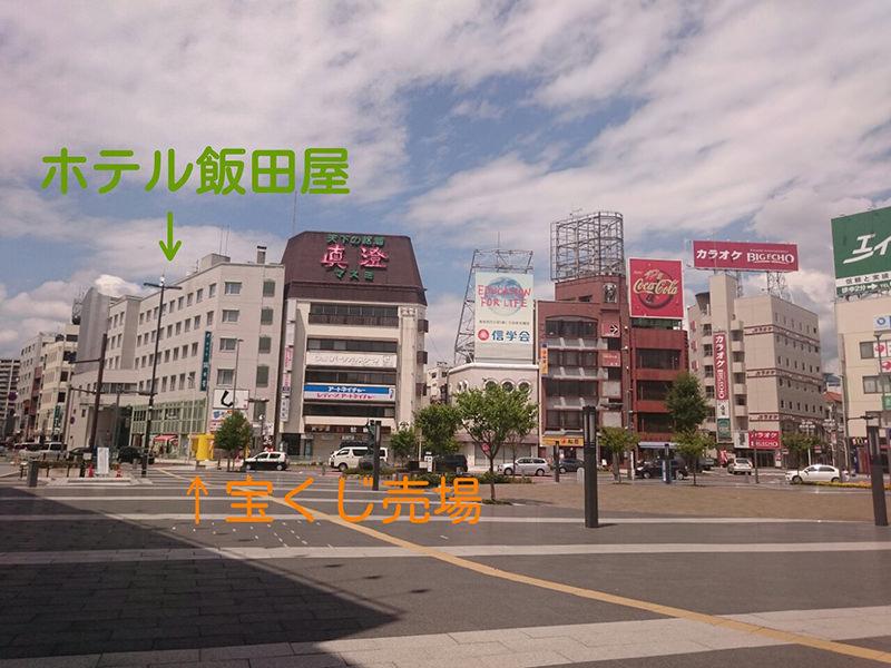 松本駅から見たホテル飯田屋